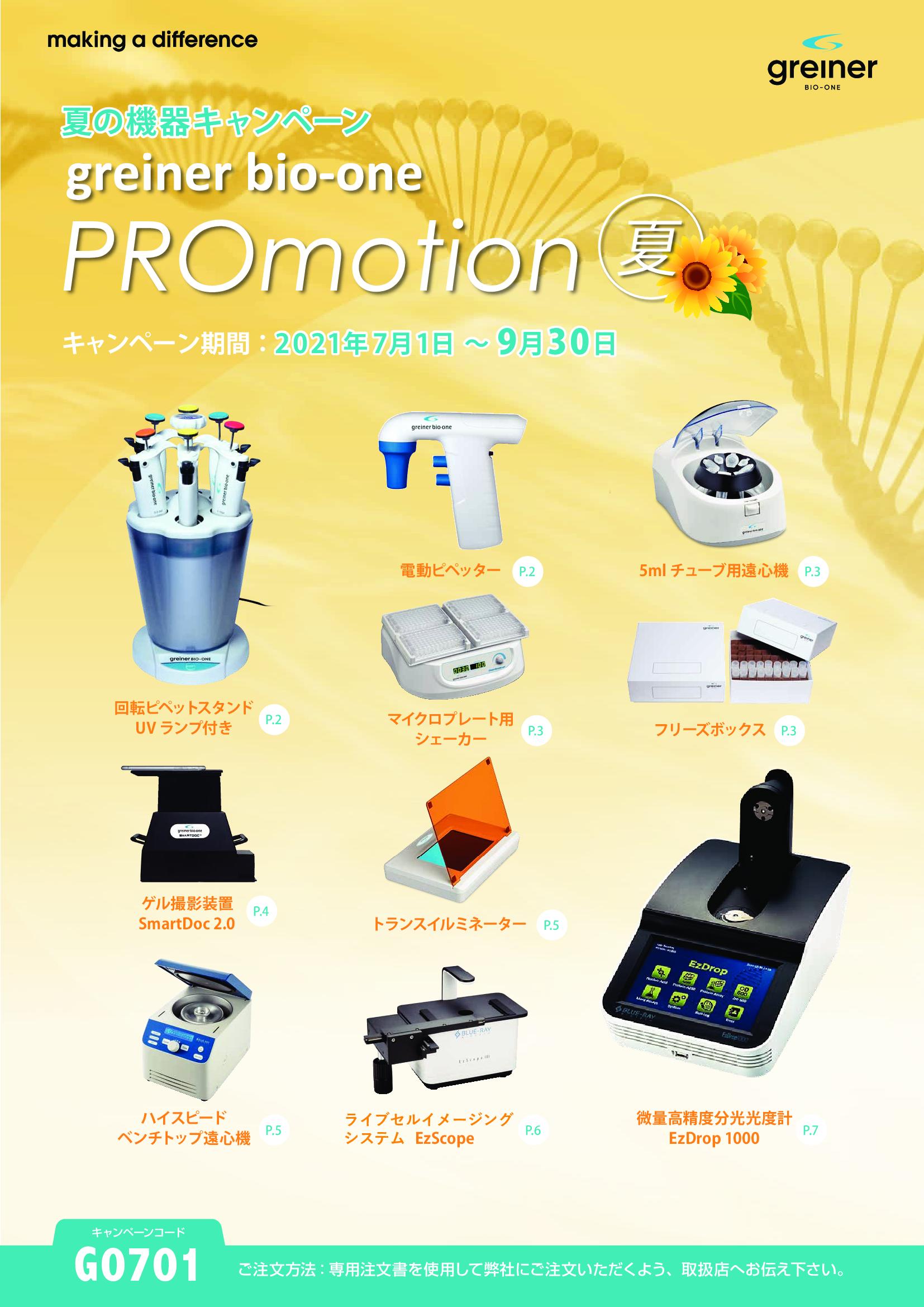 グライナー PROmotion 2021夏キャンペーン!