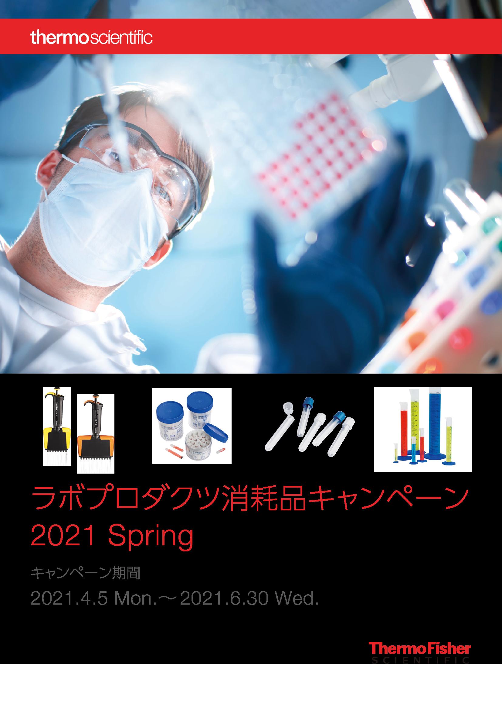 サーモフィッシャー ラボプロダクツ消耗品キャンペーン 2021 Spring