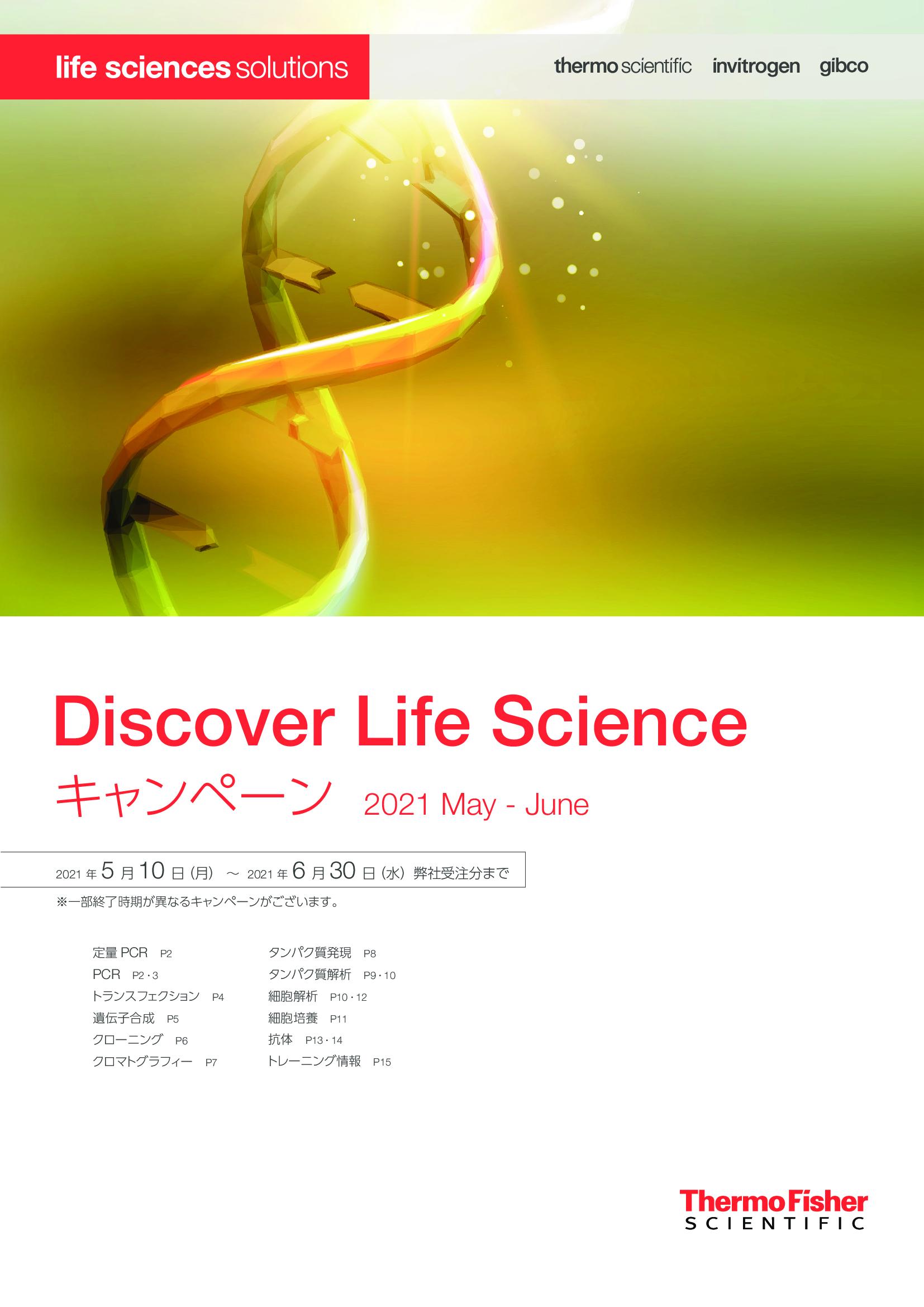 サーモフィッシャー Discover Life Science キャンペーン 2021 May - June