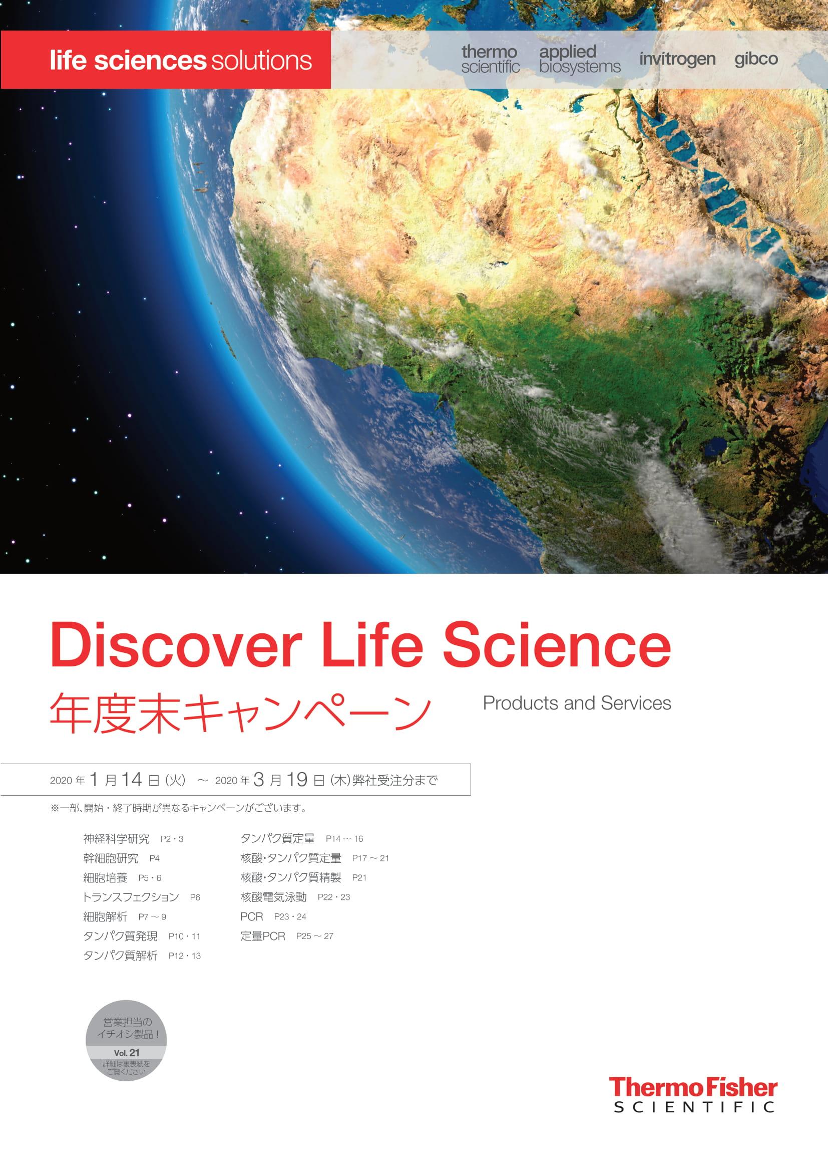 【終了】サーモフィッシャー Discover Life Science 年度末キャンペーン!