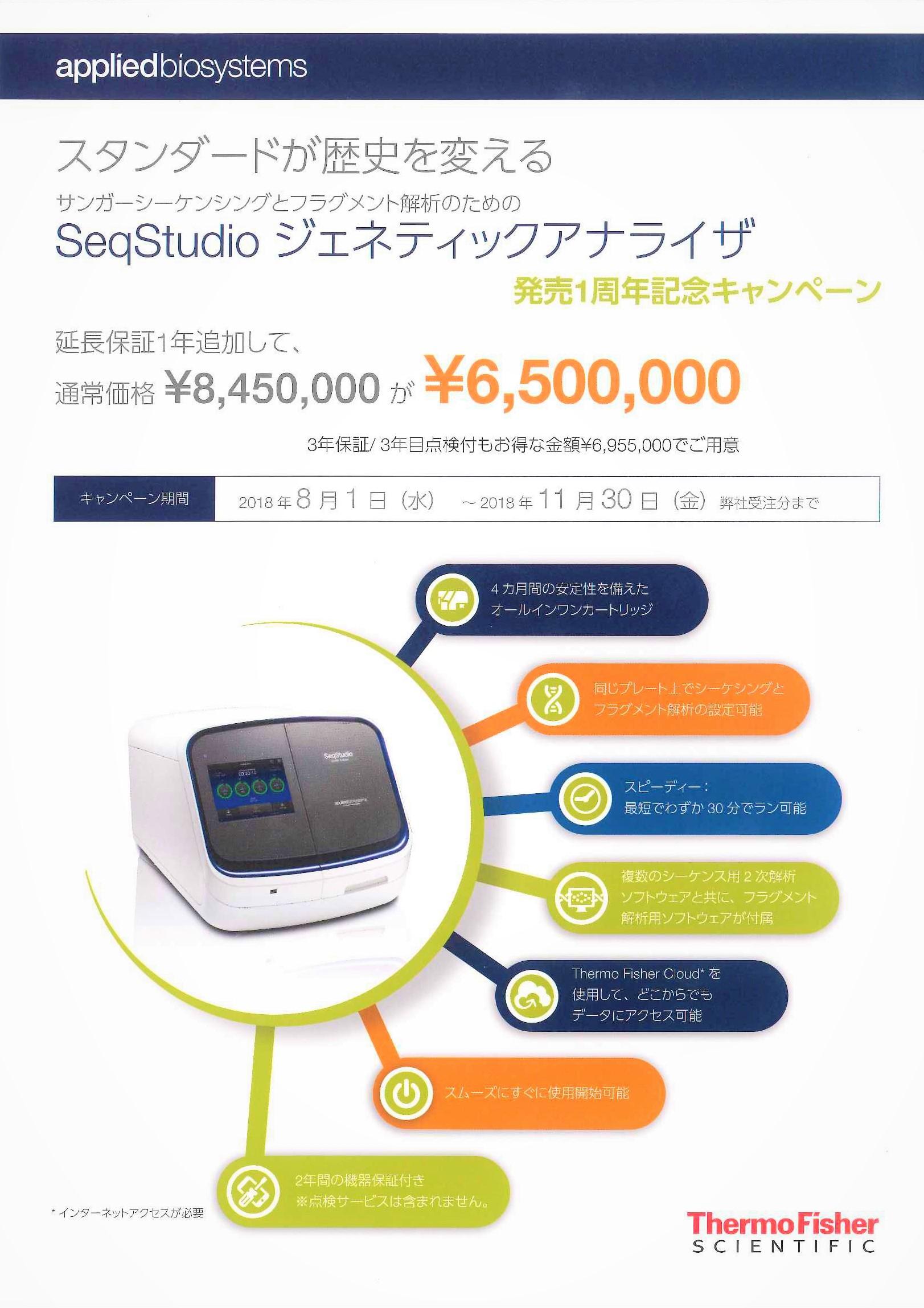 SeqStudioジェネティックアナライザ発売1周年記念キャンペーン!