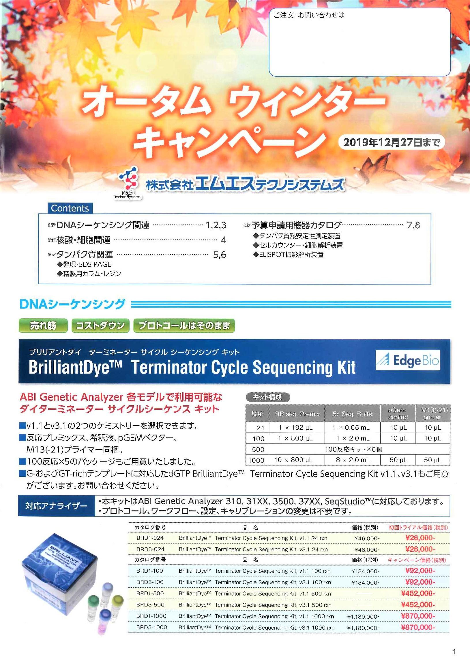 エムエステクノシステムズ(株) オータム ウィンター キャンペーン!