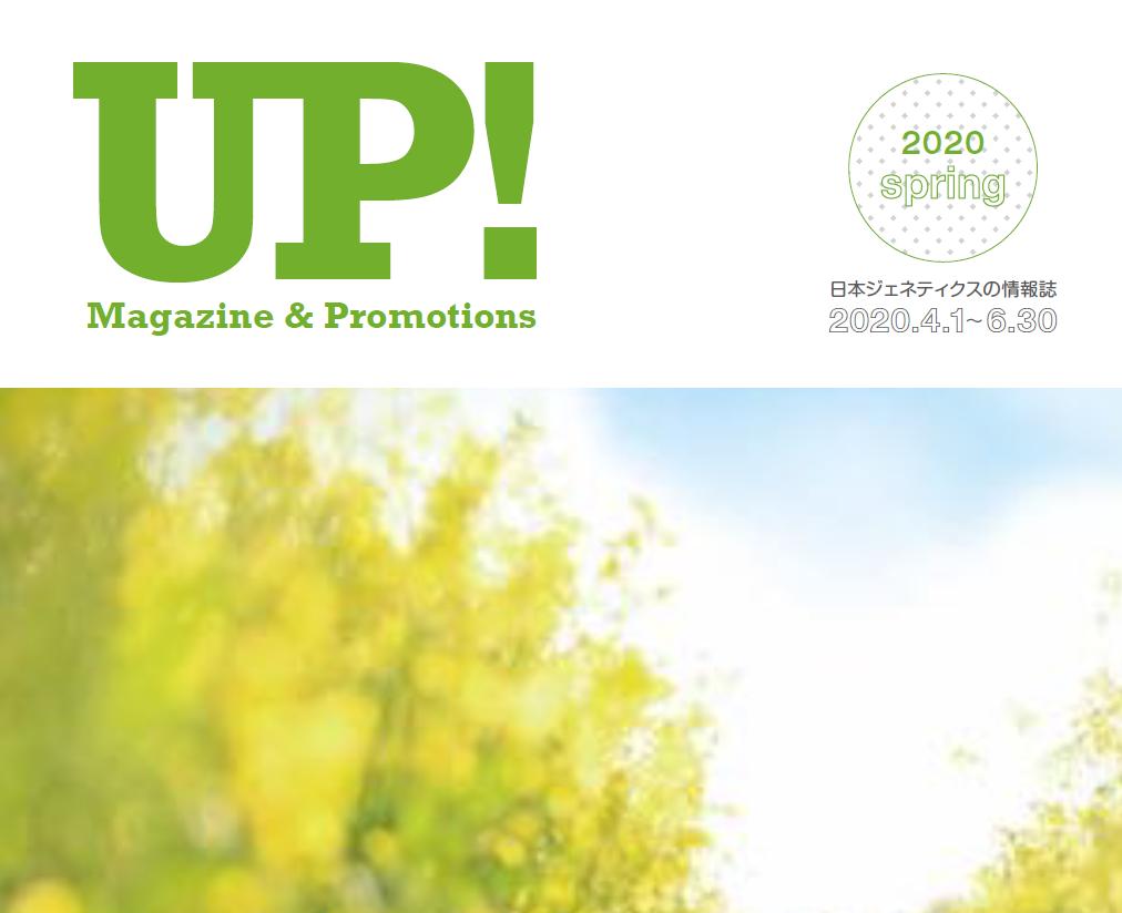 【終了】日本ジェネティクス情報誌UP! 2020 春号発刊!
