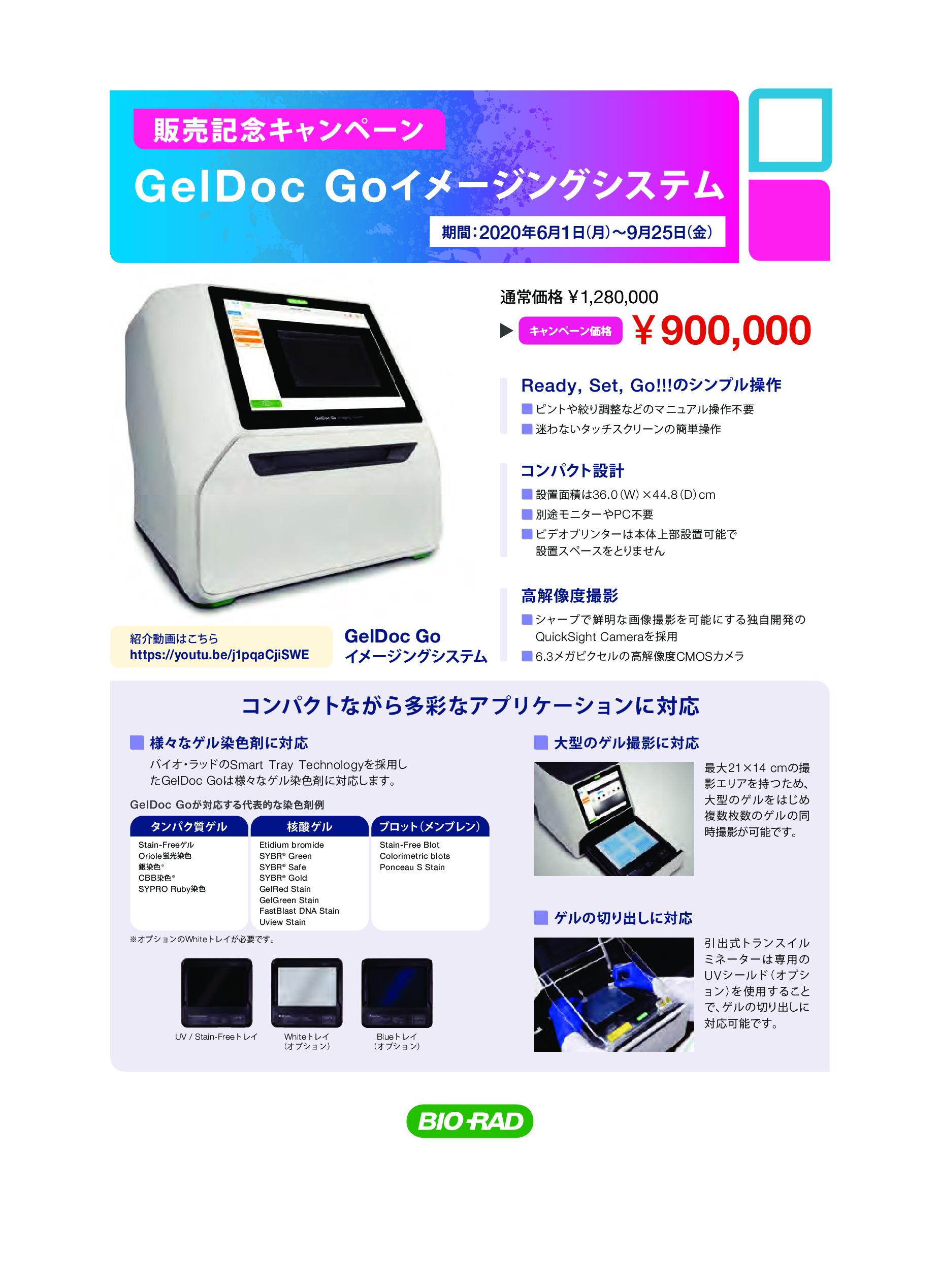 Bio-Rad GelDoc Go イメージングシステムの発売を記念してキャンペーンを実施!