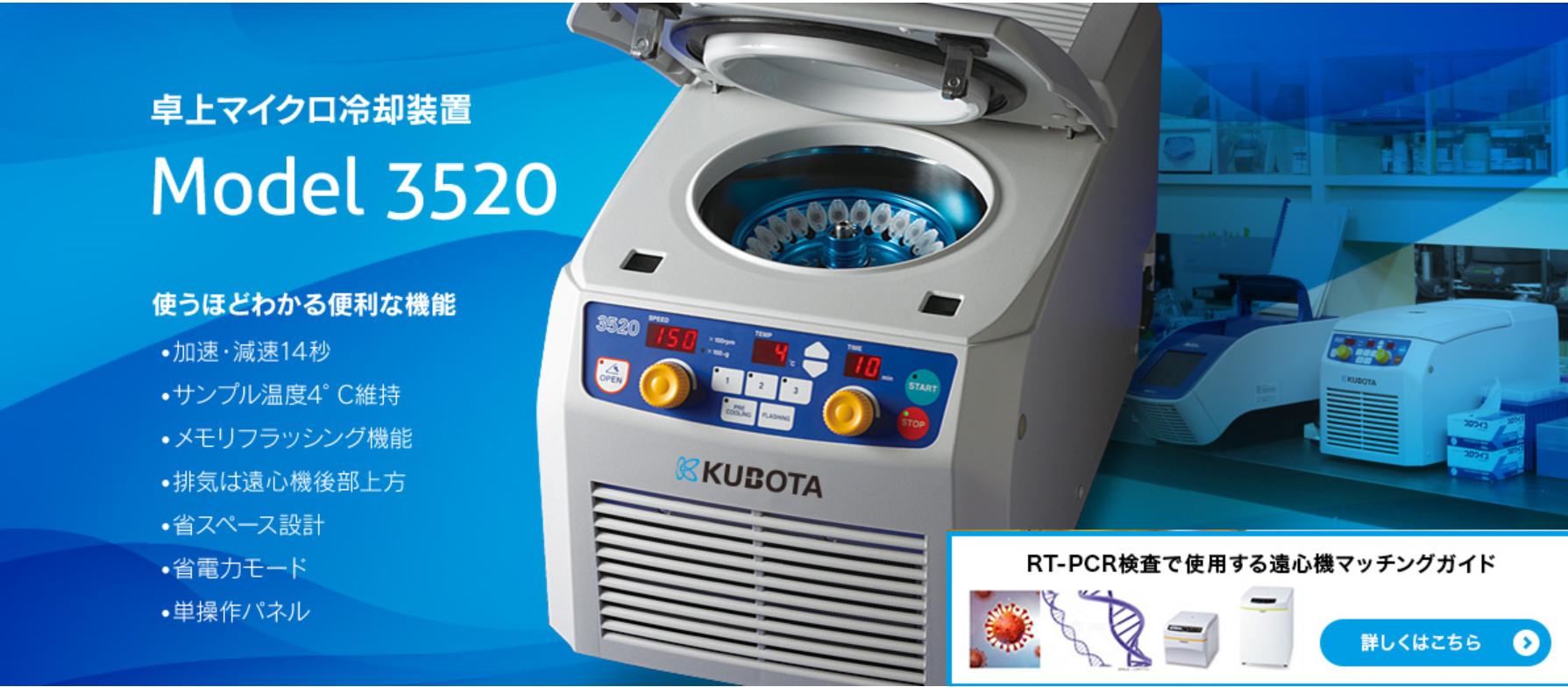 久保田商事 RT-PCR検査で使用する遠心機マッチングガイド