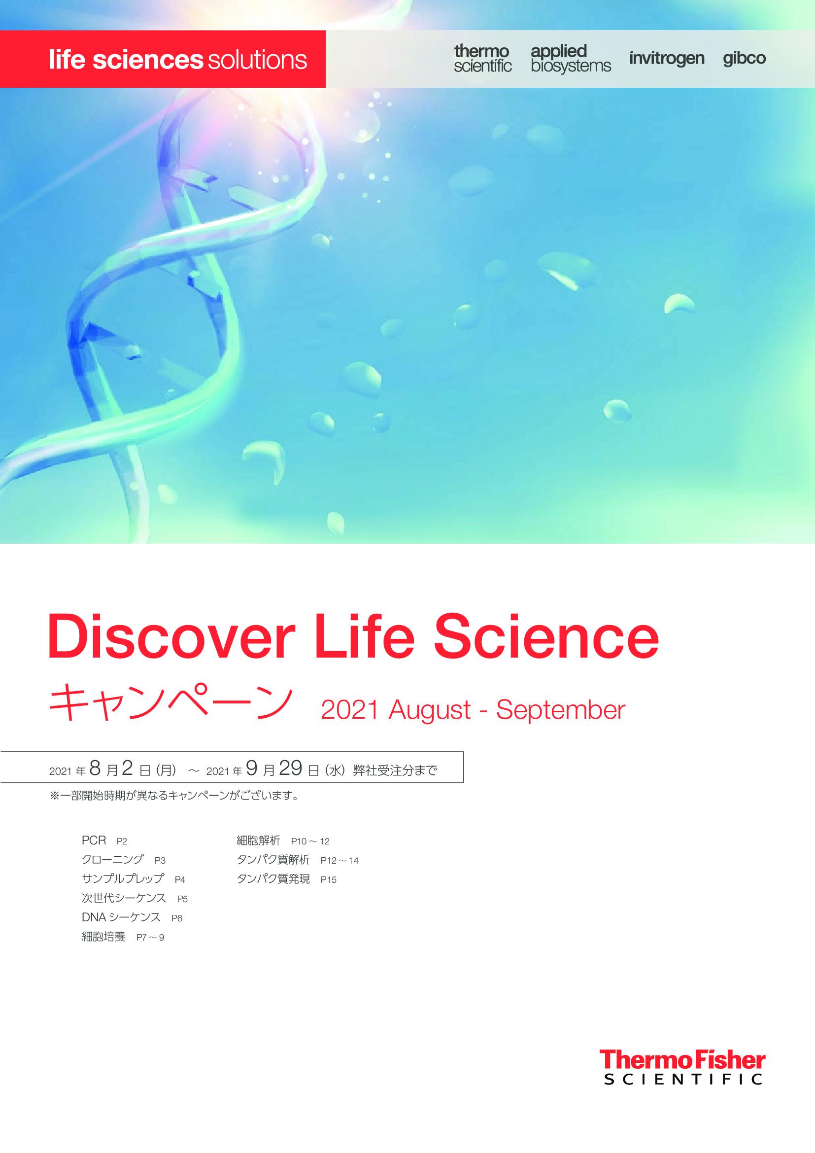 サーモフィッシャー Discover Life Science キャンペーン 2021 August - September