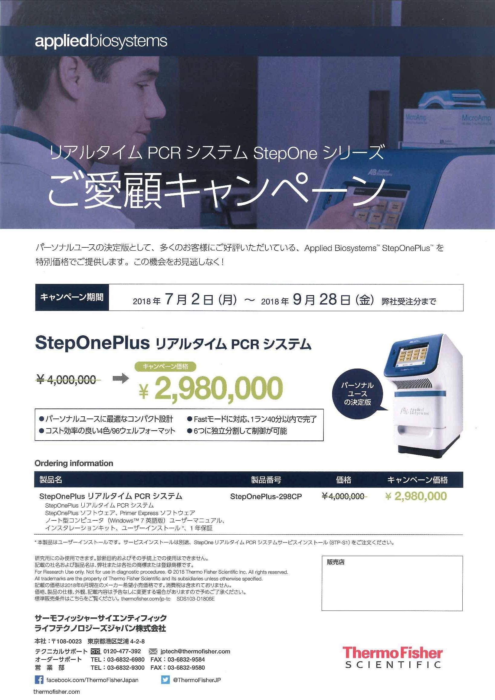 StepOneシリーズ ご愛顧キャンペーン!