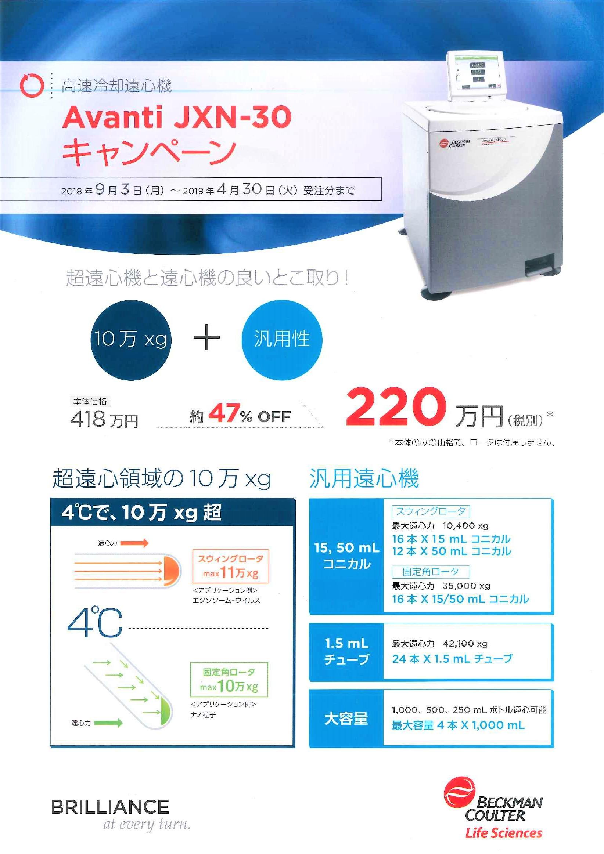 ベックマン 高速冷却遠心機 Avanti JXN-30 キャンペーン!