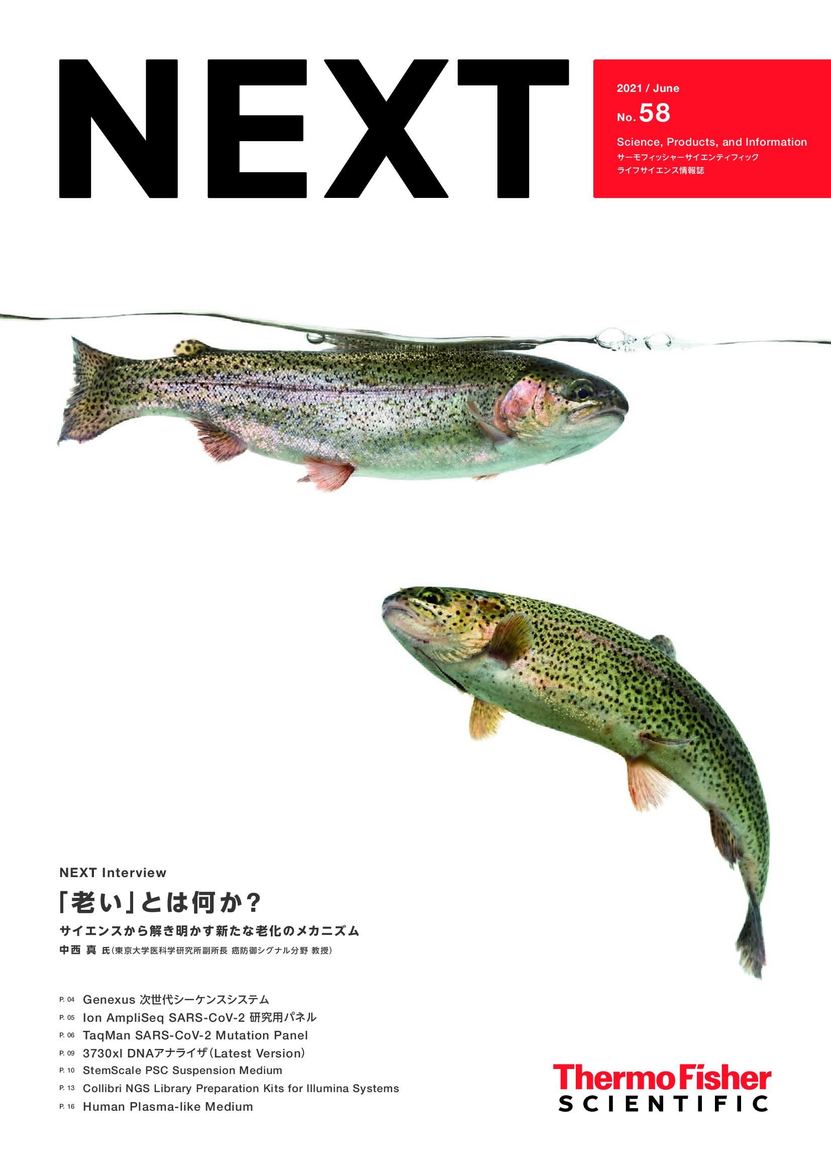 ライフサイエンス情報誌 NEXT 6月号【サーモフィッシャー 】