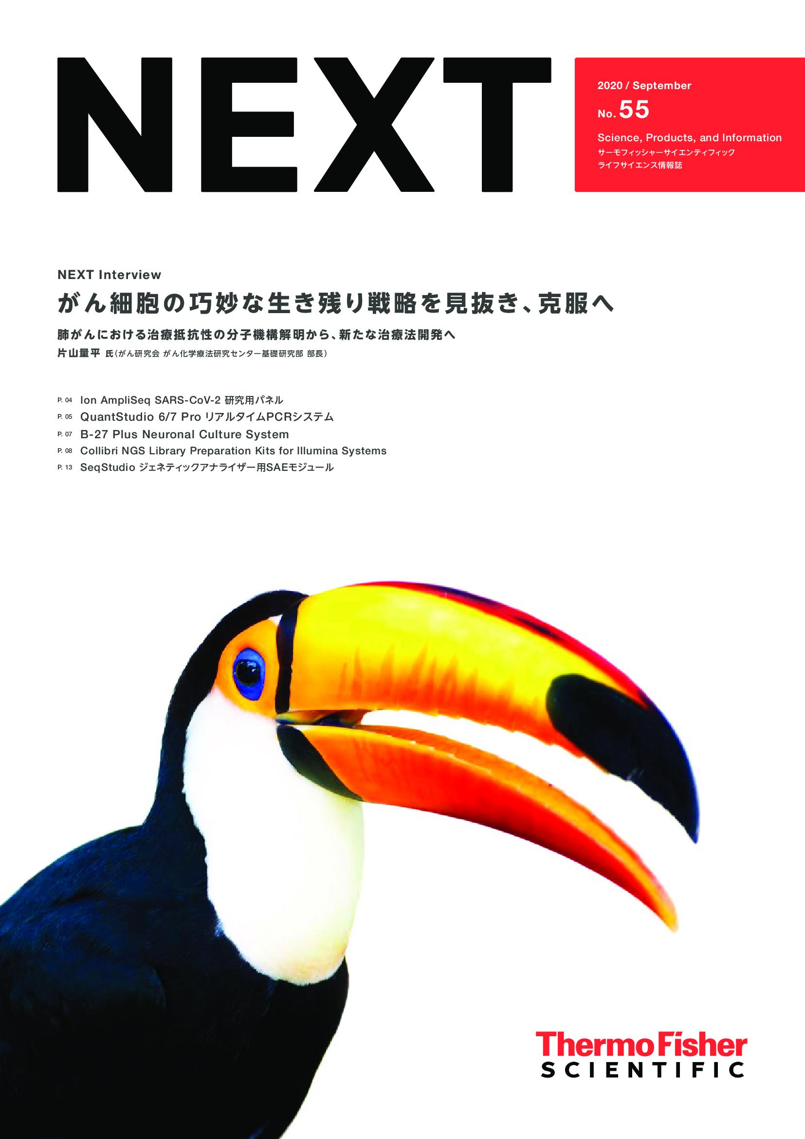 ライフサイエンス情報誌 NEXT 9月号【サーモフィッシャー 】