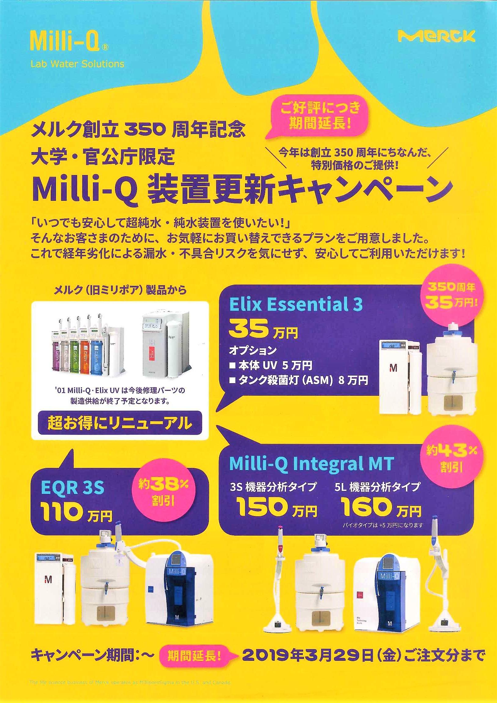 メルク創立350周年記念 大学・公官庁限定 MilliQ装置更新キャンペーン!
