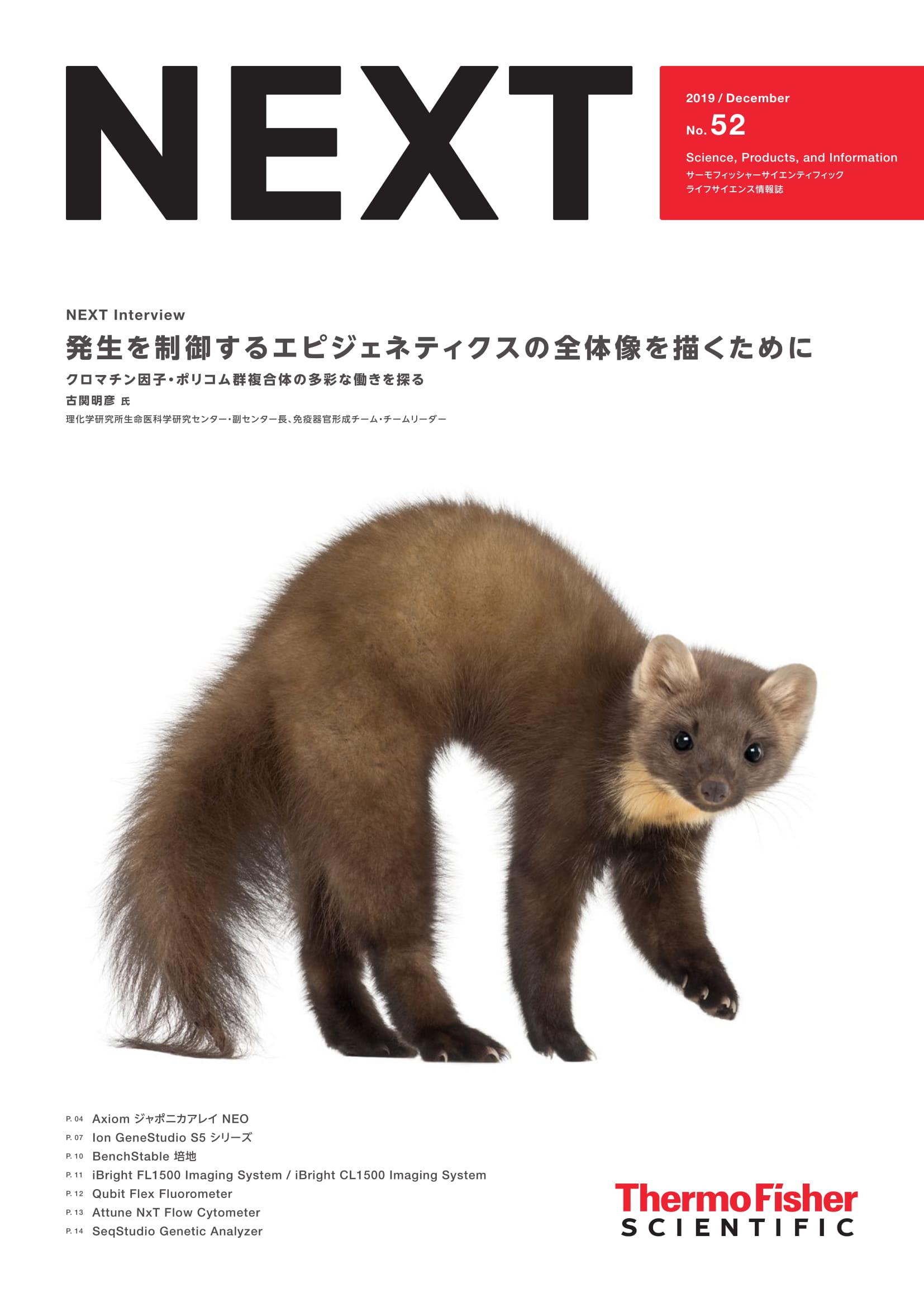 ライフサイエンス情報誌 NEXT 12月号【サーモフィッシャー 】