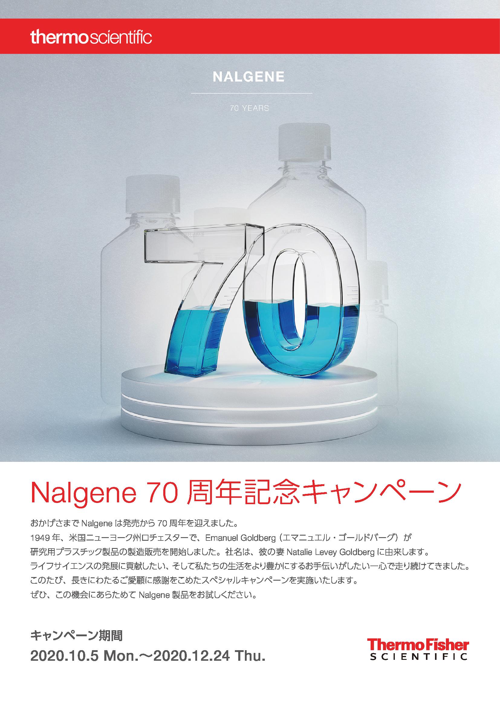 サーモフィッシャー Nalgene 70 周年記念キャンペーン