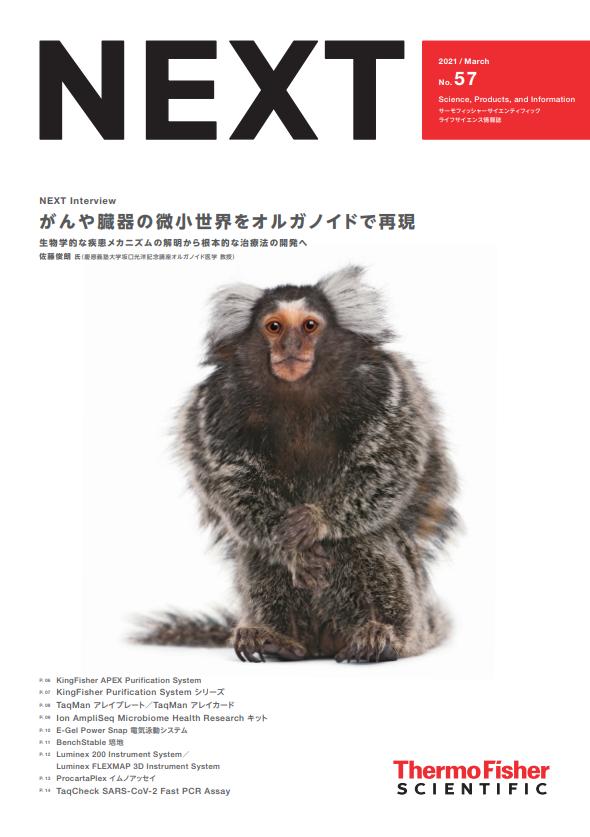 ライフサイエンス情報誌 NEXT 3月号【サーモフィッシャー 】